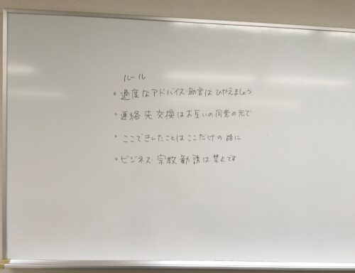 ラフ女研_ルール